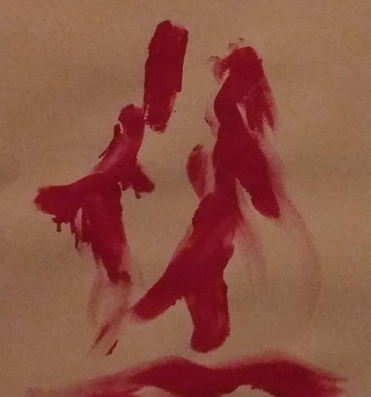 man sieht mit wenigen roten Farbstrichen ein tanzendes Paar